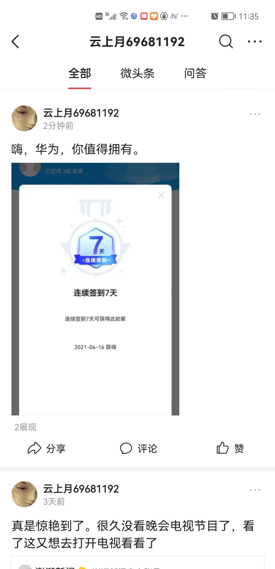 Screenshot_20210616_233547_com.ss.android.article.news.jpg