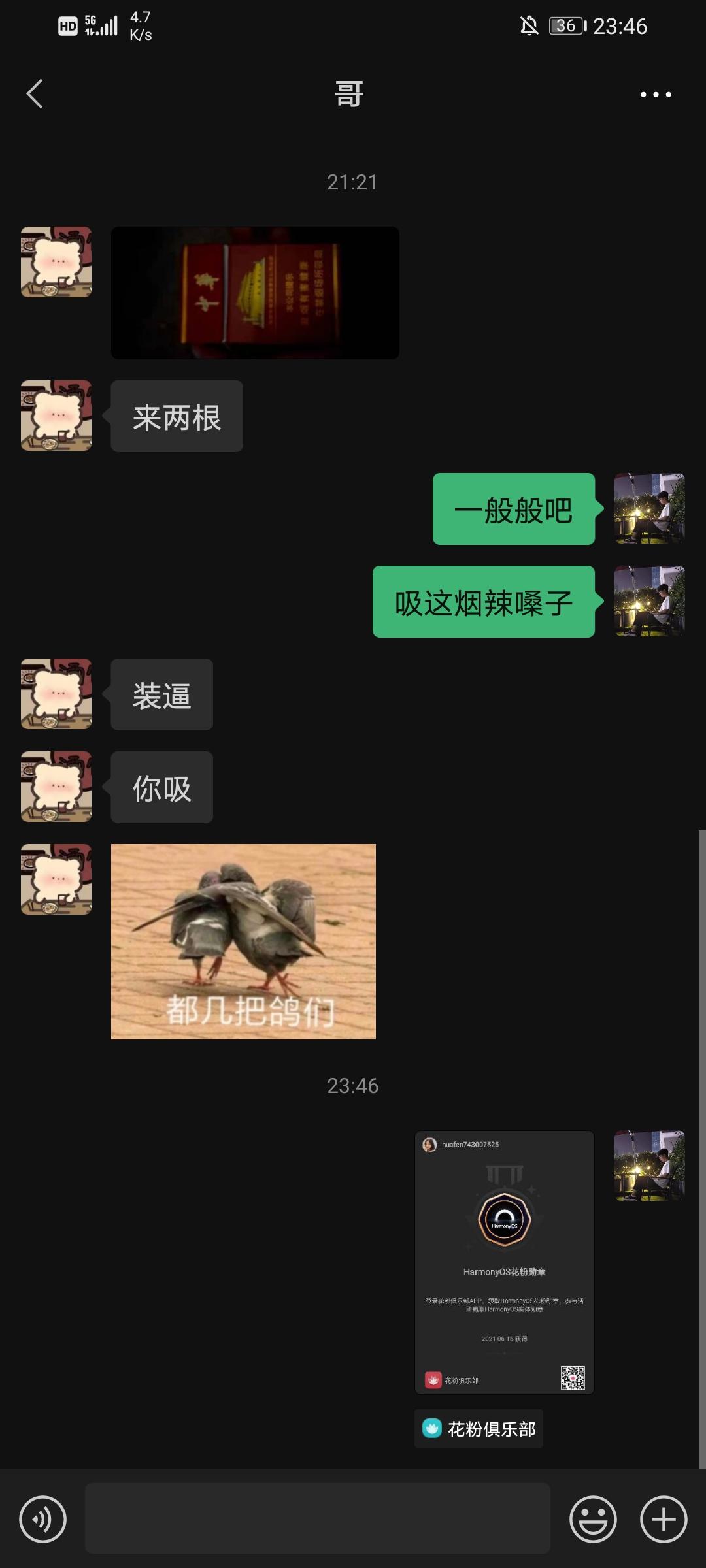 Screenshot_20210616_234655_com.tencent.mm.jpg