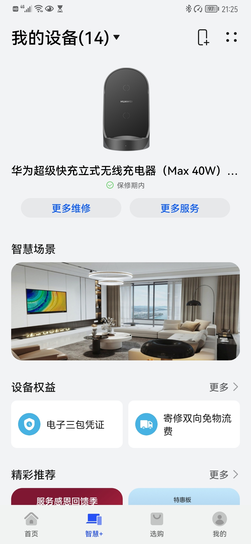 Screenshot_20210616_212557_com.huawei.phoneservice.jpg