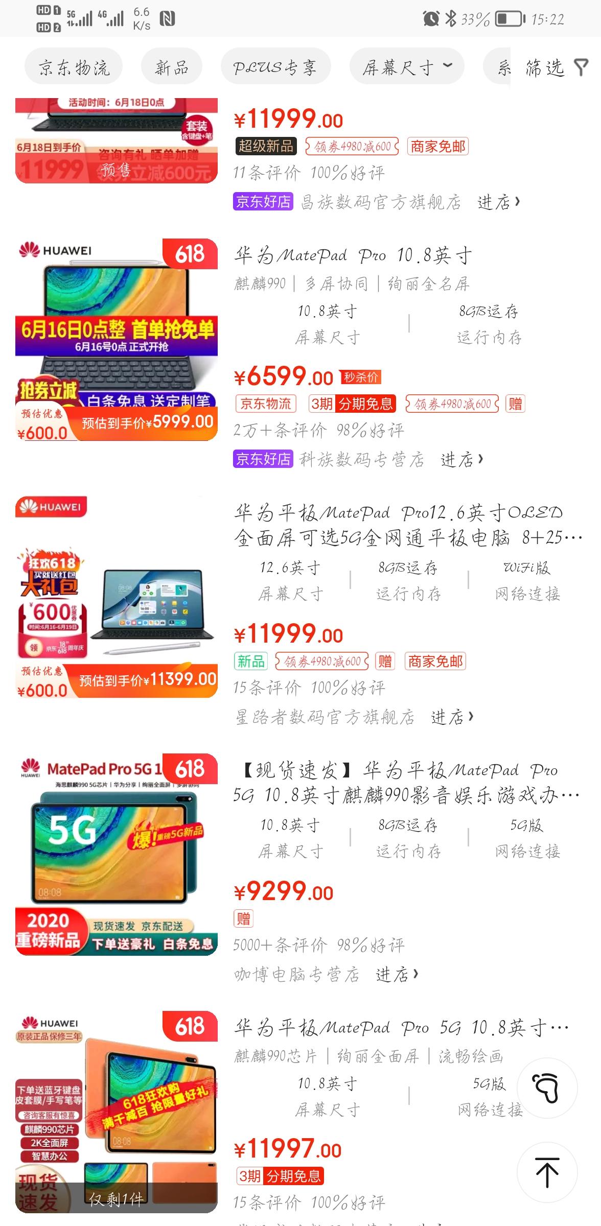 Screenshot_20210617_152249_com.jingdong.app.mall.jpg