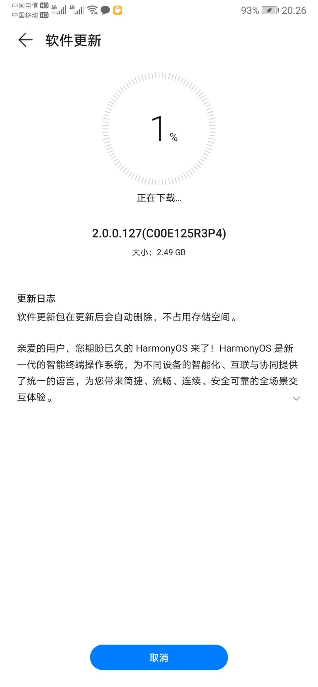 Screenshot_20210617_202636_com.huawei.android.hwouc.jpg