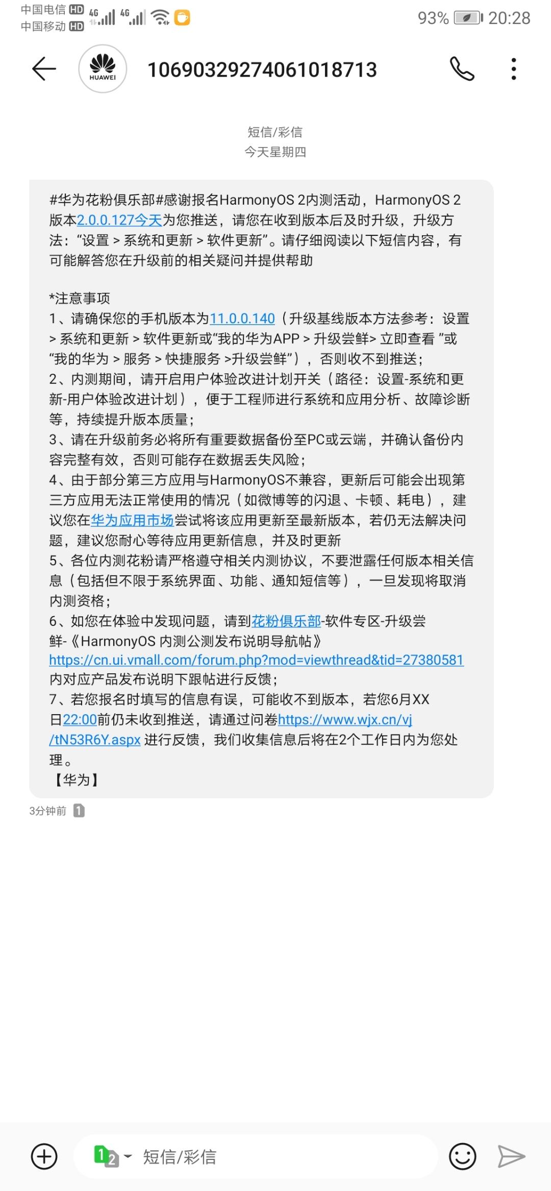 Screenshot_20210617_202804_com.android.mms.jpg