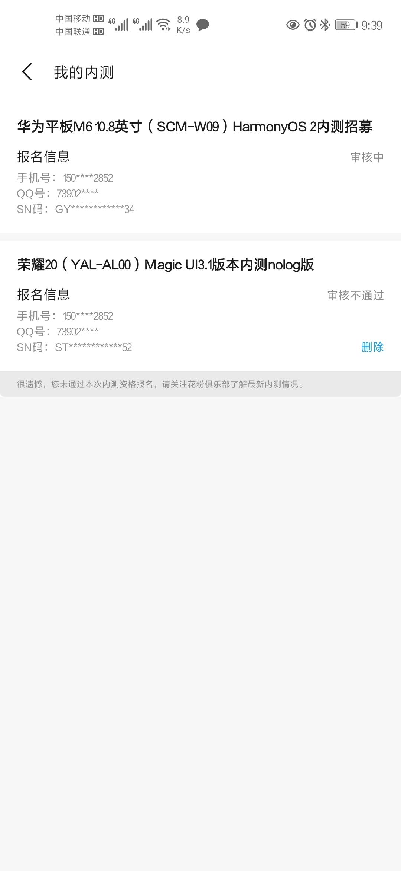 Screenshot_20210617_213945_com.huawei.fans.jpg