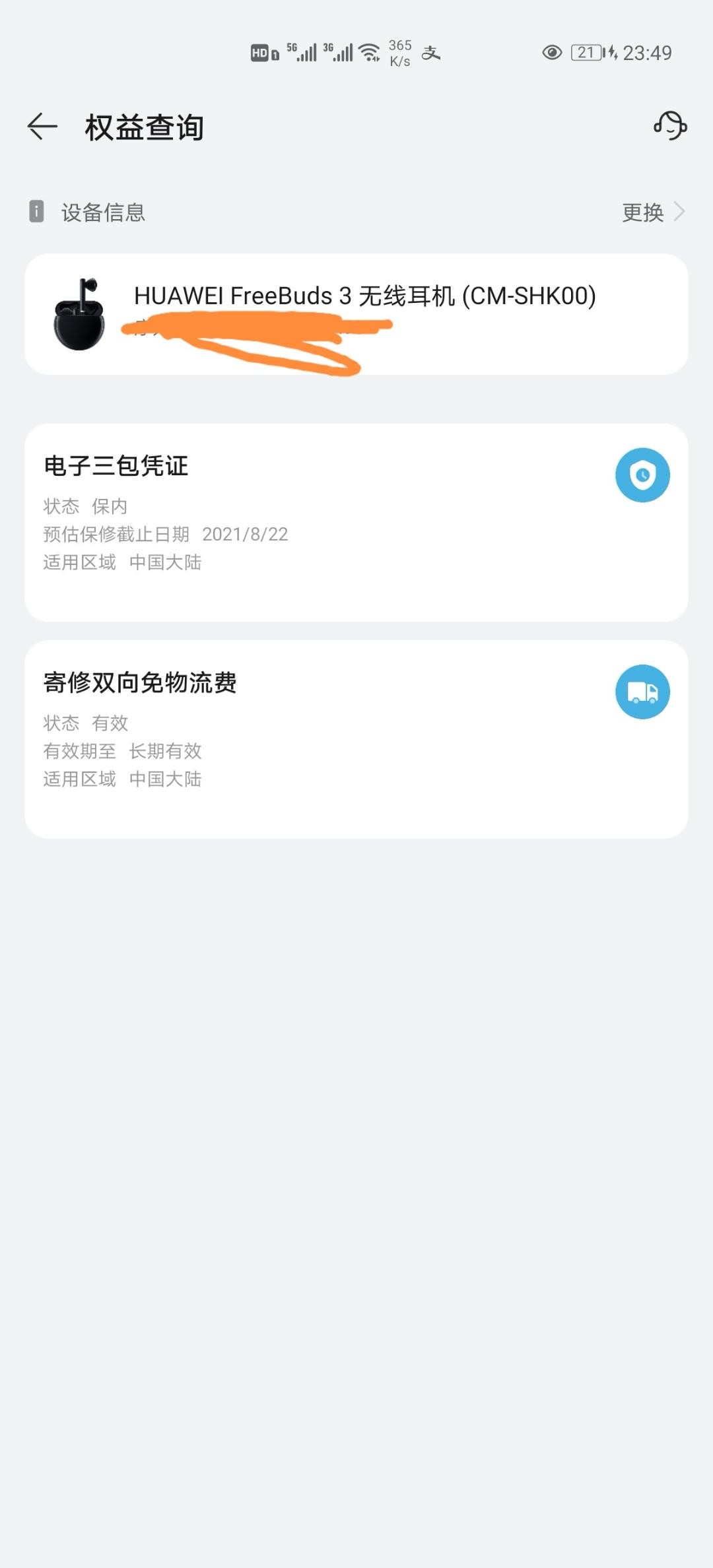 Screenshot_20210617_234911_com.huawei.phoneservice_edit_750749916922944.jpg