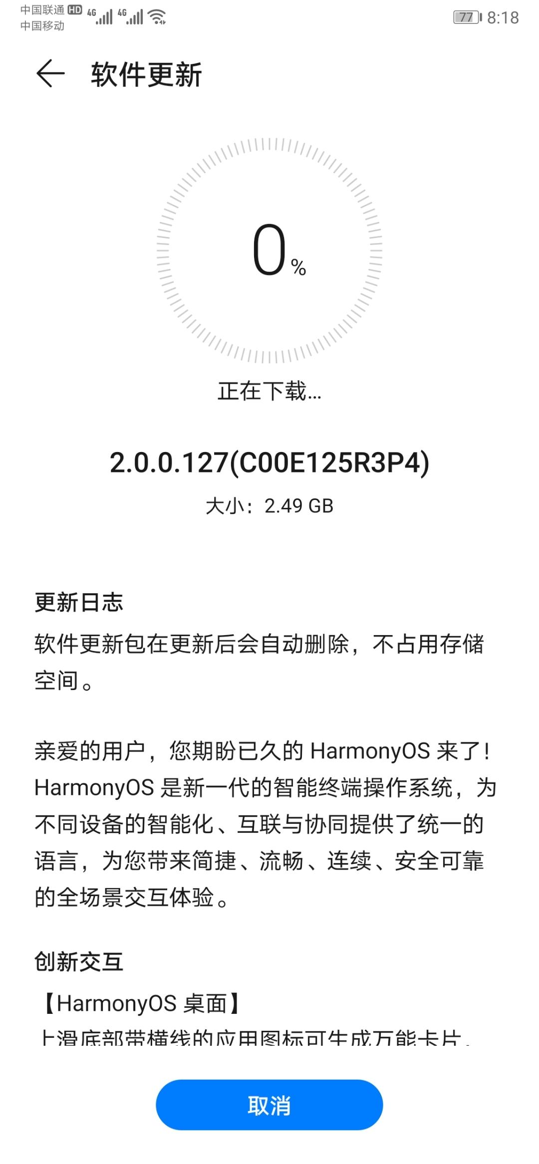 Screenshot_20210617_201853_com.huawei.android.hwouc.jpg