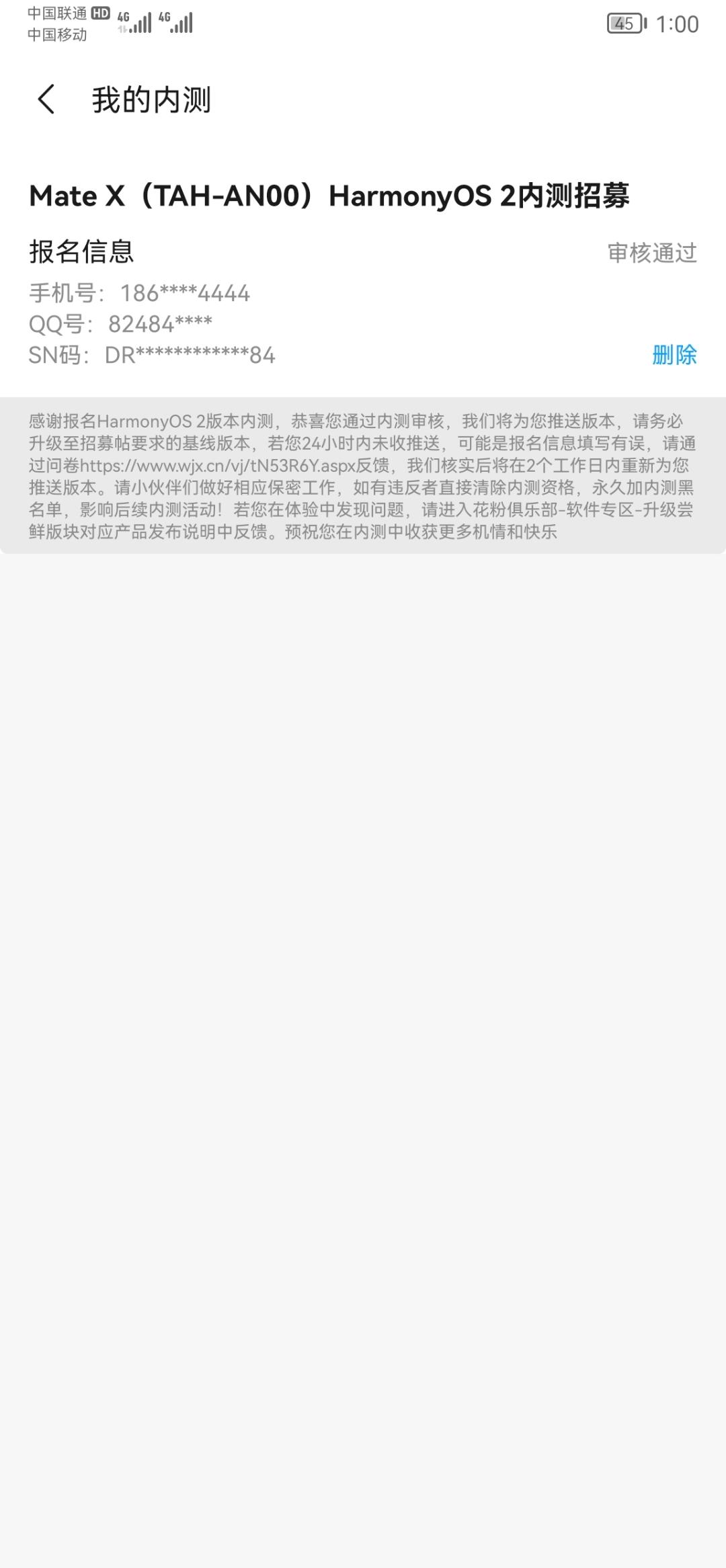 Screenshot_20210618_130025_com.huawei.fans.jpg