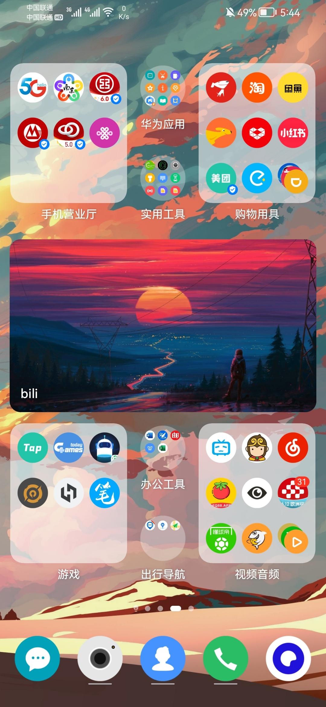 Screenshot_20210618_174449_com.huawei.android.launcher.jpg