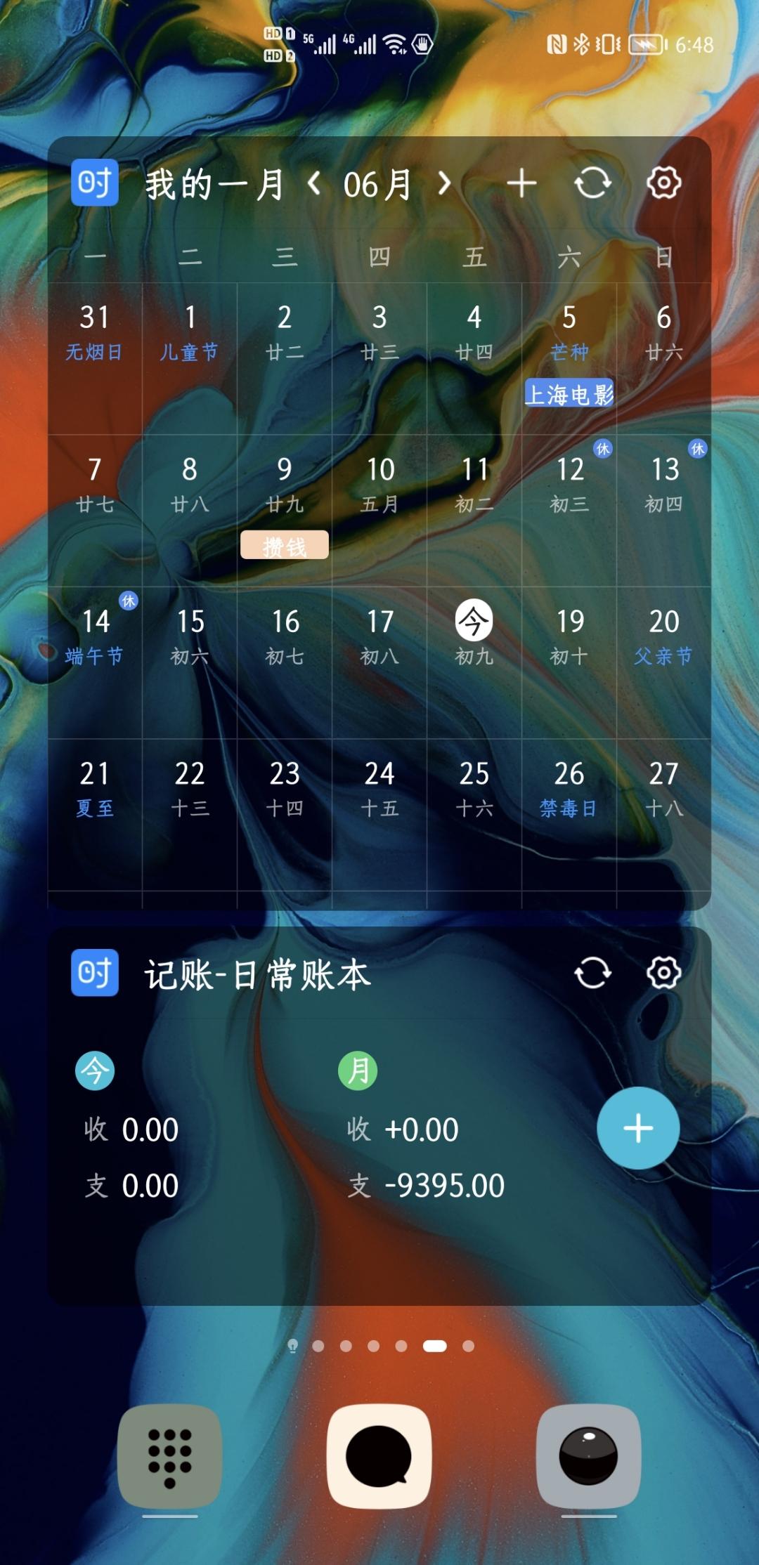 Screenshot_20210618_184831_com.huawei.android.launcher.jpg