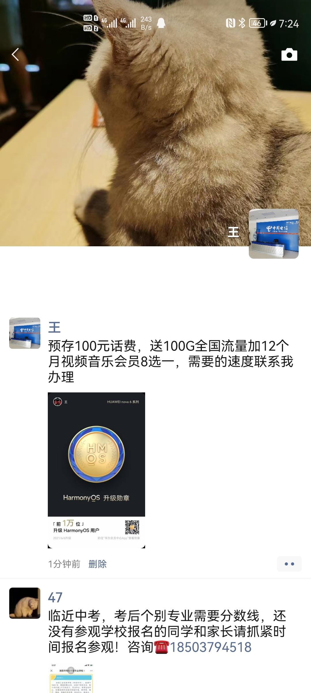 Screenshot_20210618_192436_com.tencent.mm.jpg