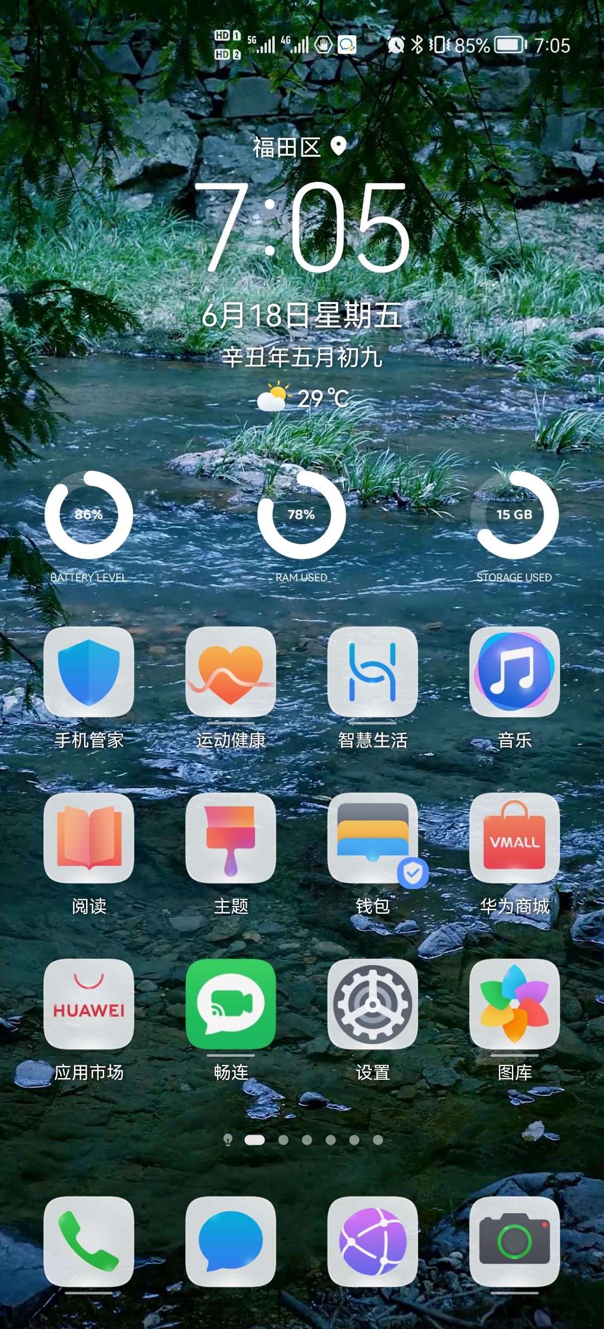 Screenshot_20210618_190517_com.huawei.android.launcher.jpg