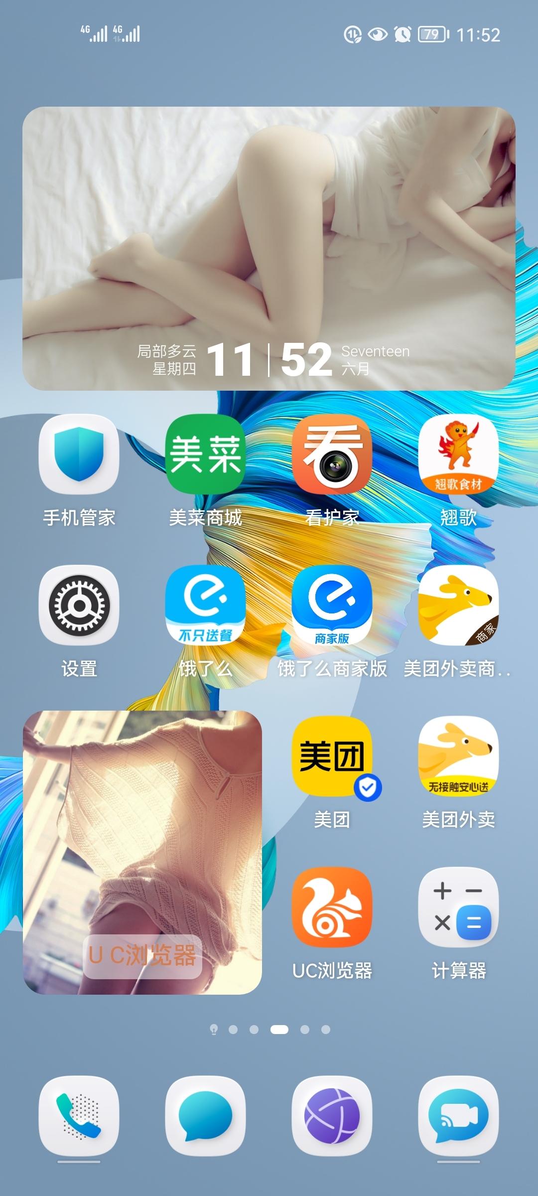 Screenshot_20210617_235225_com.huawei.android.launcher.jpg
