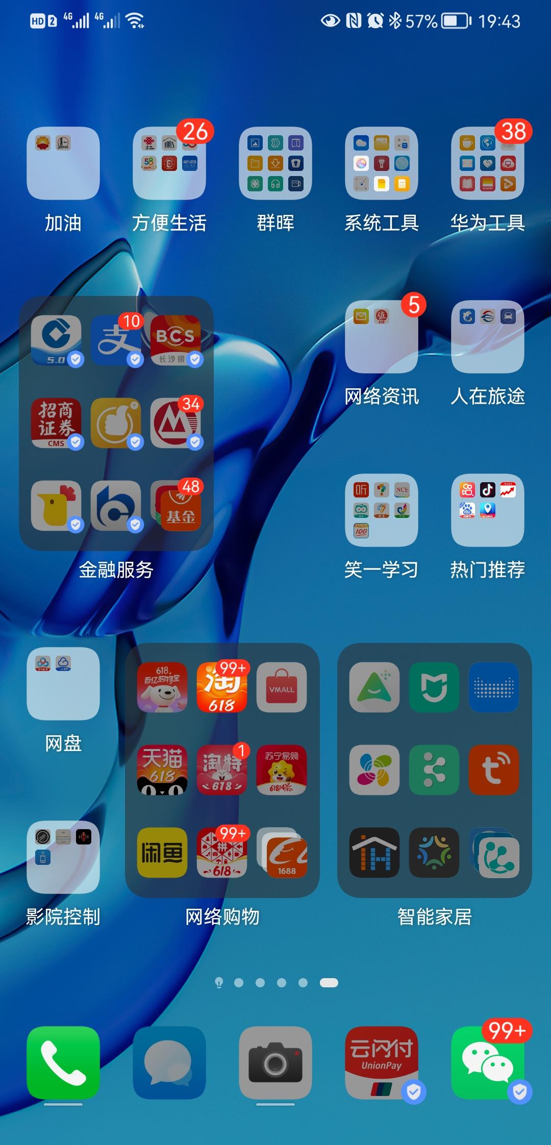 Screenshot_20210618_194345_com.huawei.android.launcher.jpg