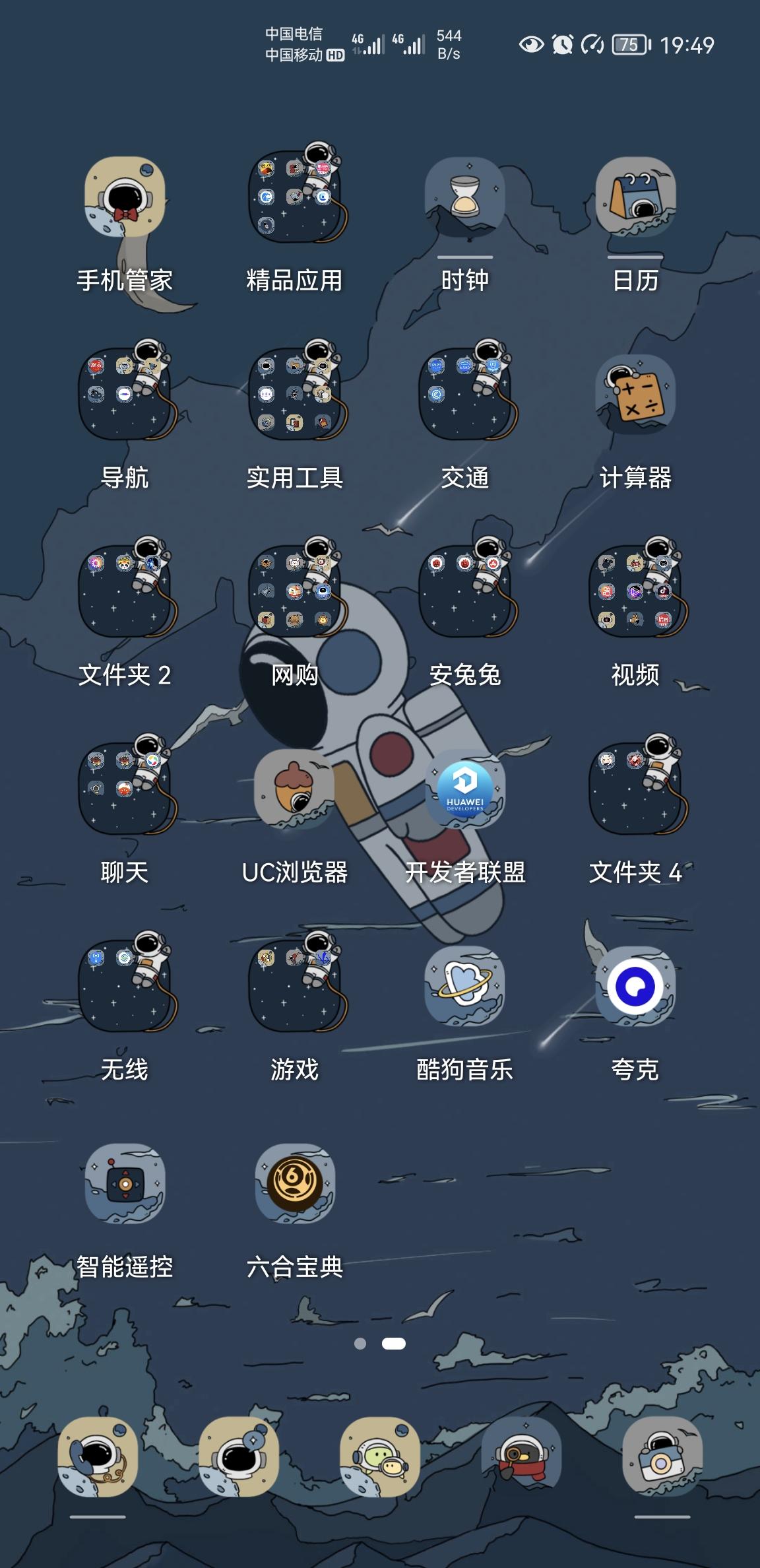 Screenshot_20210618_194946_com.huawei.android.launcher.jpg