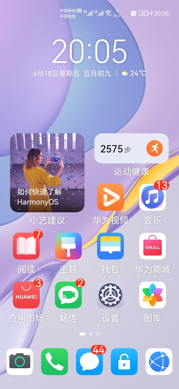 Screenshot_20210618_200508_com.huawei.android.launcher.jpg
