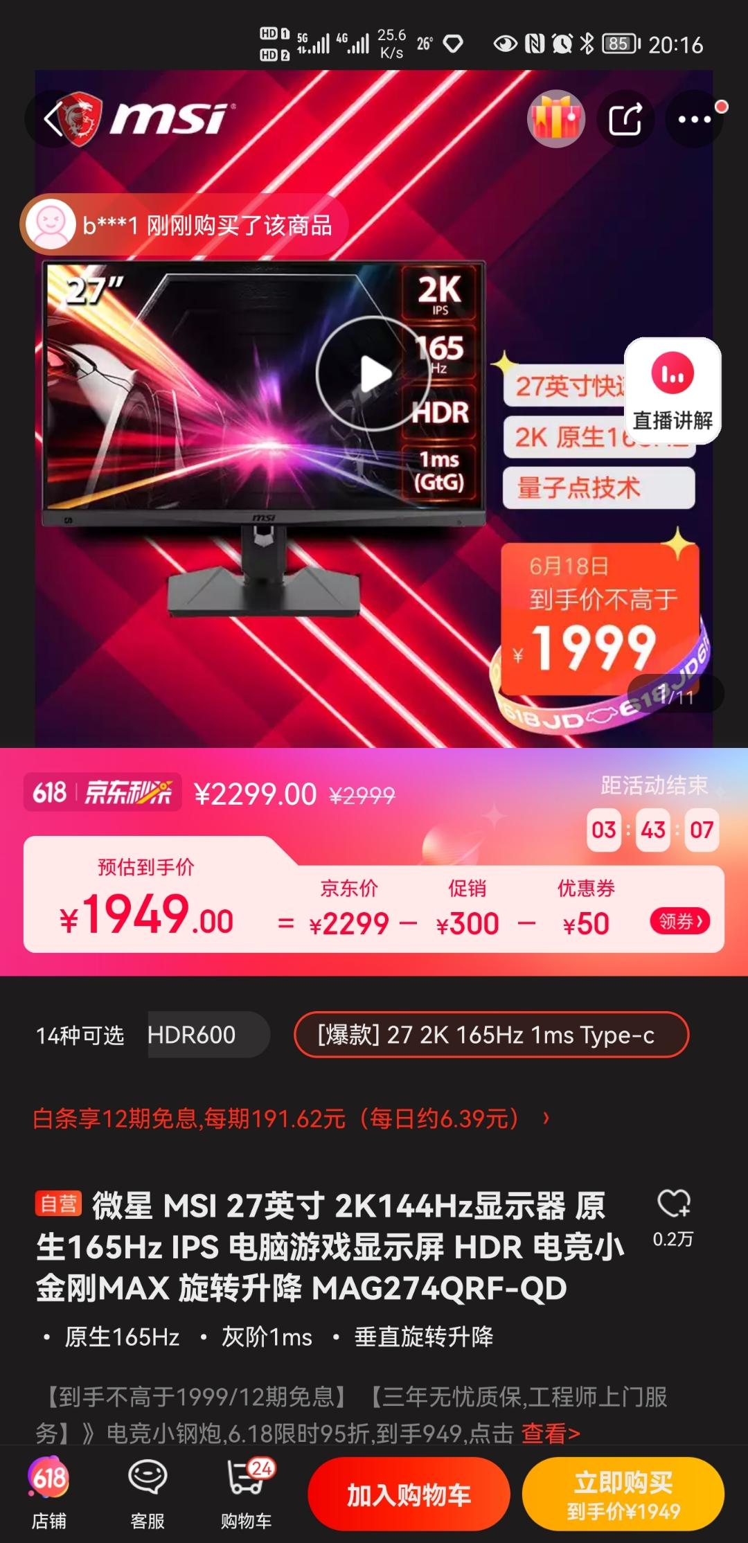 Screenshot_20210618_201653_com.jingdong.app.mall.jpg