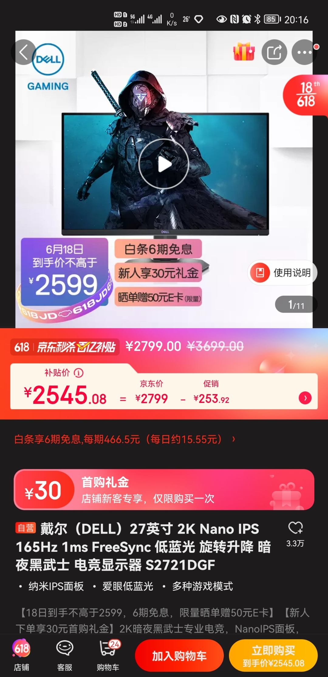 Screenshot_20210618_201645_com.jingdong.app.mall.jpg