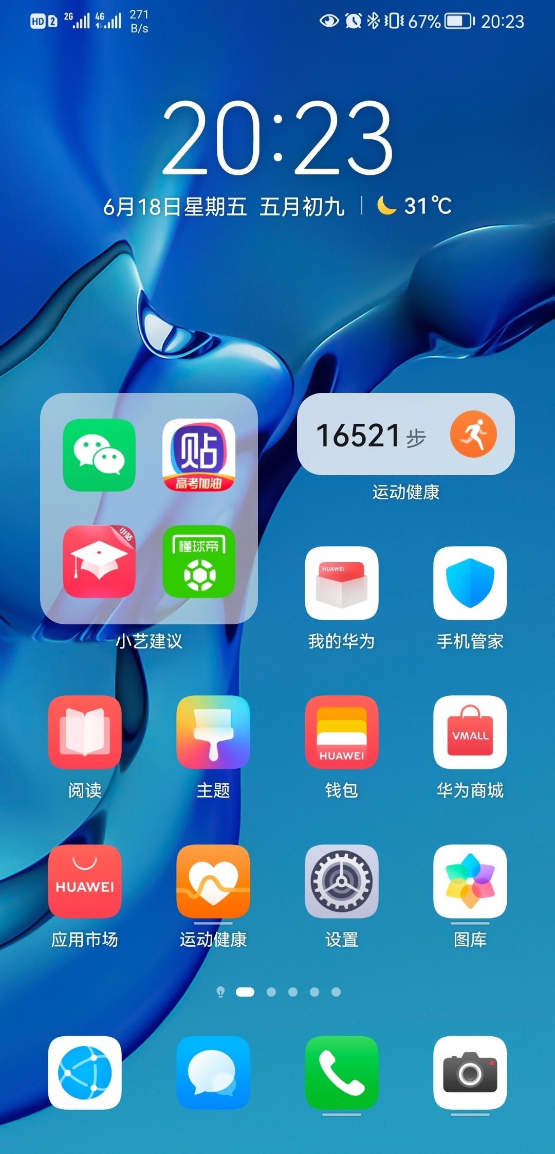 Screenshot_20210618_202332_com.huawei.android.launcher.jpg