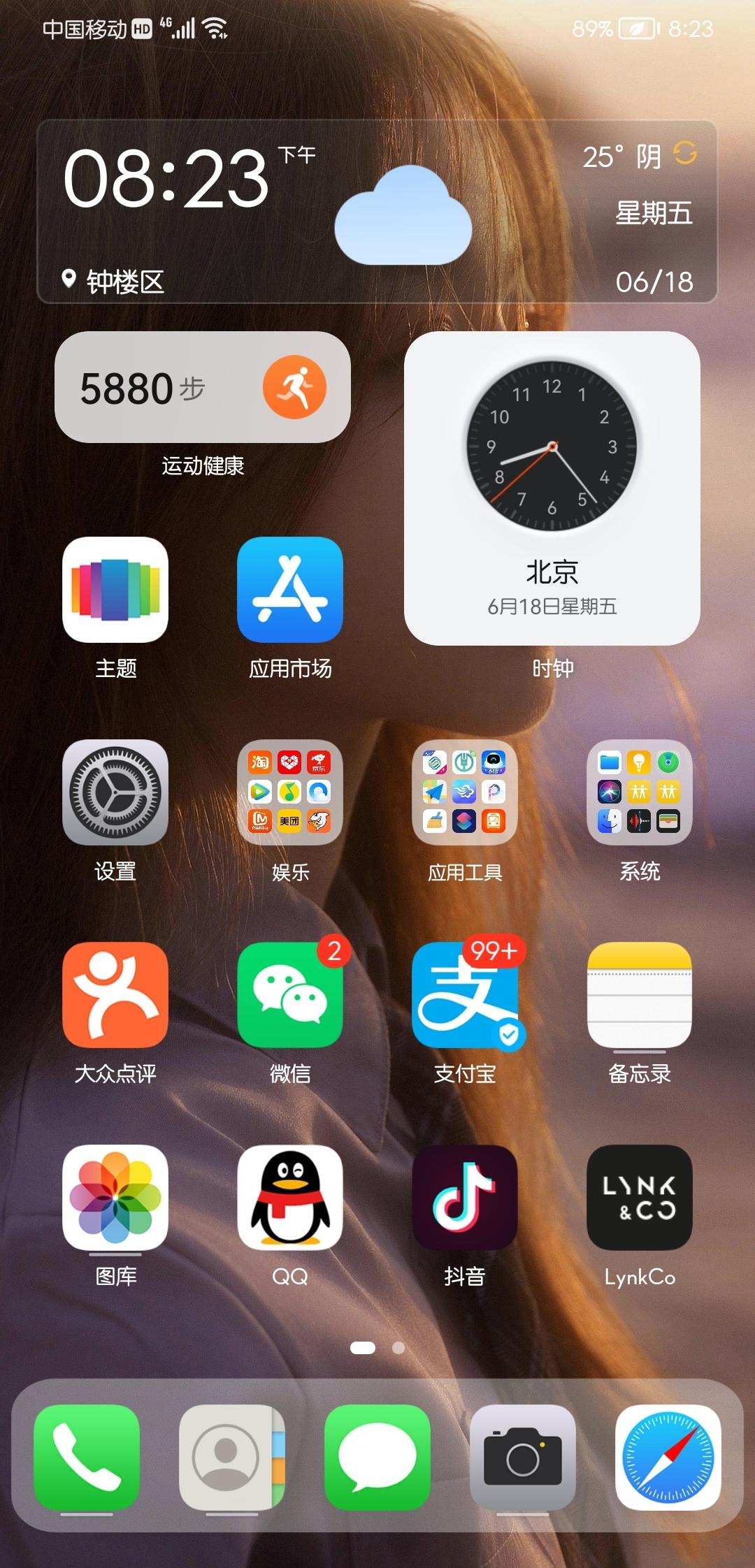 Screenshot_20210618_202339_com.huawei.android.launcher.jpg