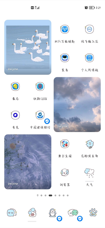 Screenshot_20210618_202434_com.huawei.android.launcher.jpg