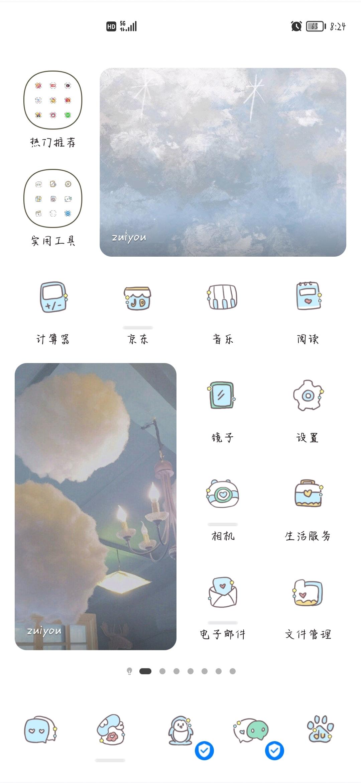 Screenshot_20210618_202425_com.huawei.android.launcher.jpg