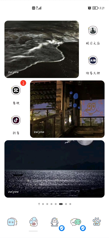 Screenshot_20210618_202446_com.huawei.android.launcher.jpg