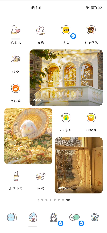 Screenshot_20210618_202455_com.huawei.android.launcher.jpg