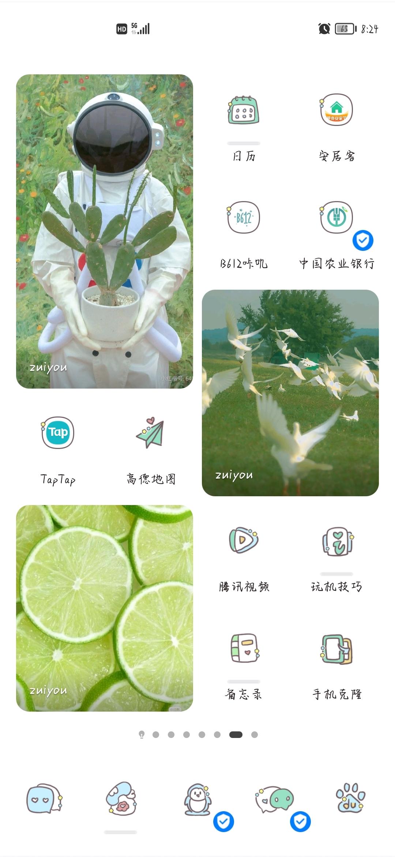 Screenshot_20210618_202450_com.huawei.android.launcher.jpg
