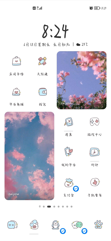 Screenshot_20210618_202429_com.huawei.android.launcher.jpg