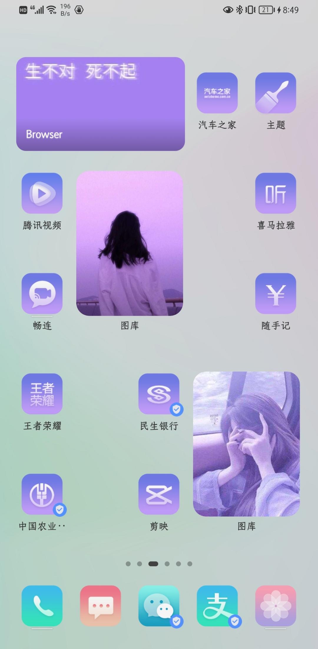 Screenshot_20210618_204912_com.huawei.android.launcher.jpg