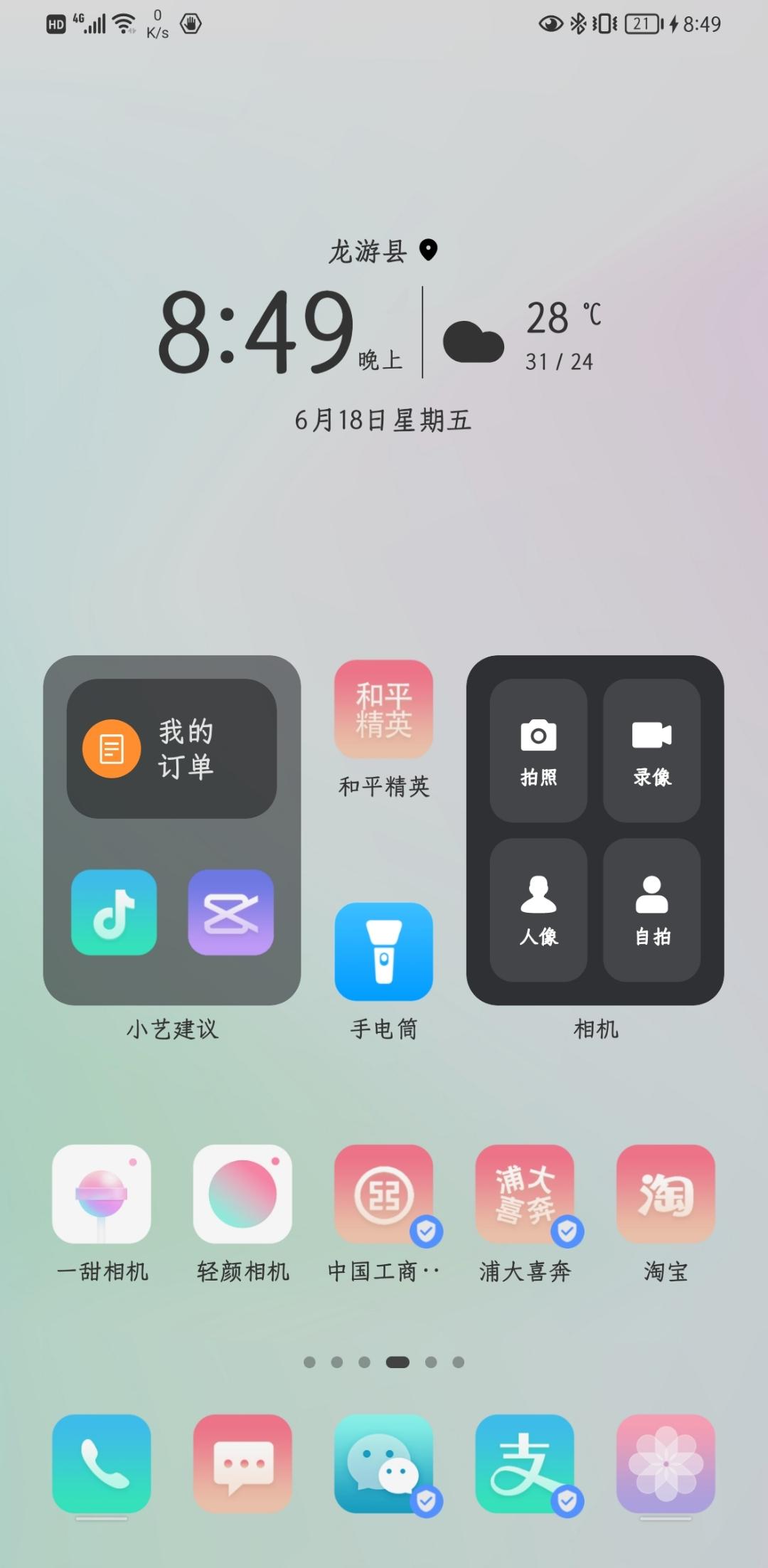 Screenshot_20210618_204946_com.huawei.android.launcher.jpg