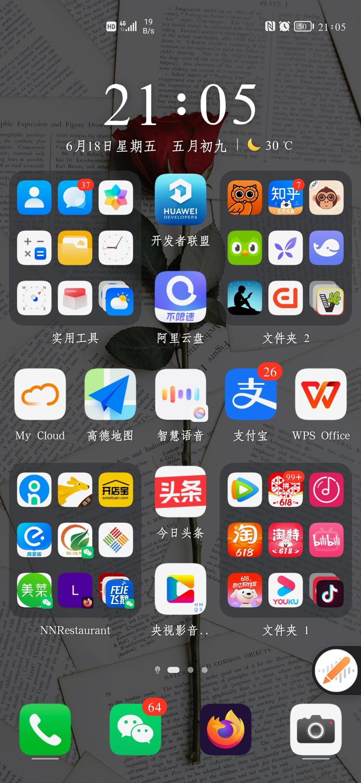 Screenshot_20210618_210544_com.huawei.android.launcher.jpg