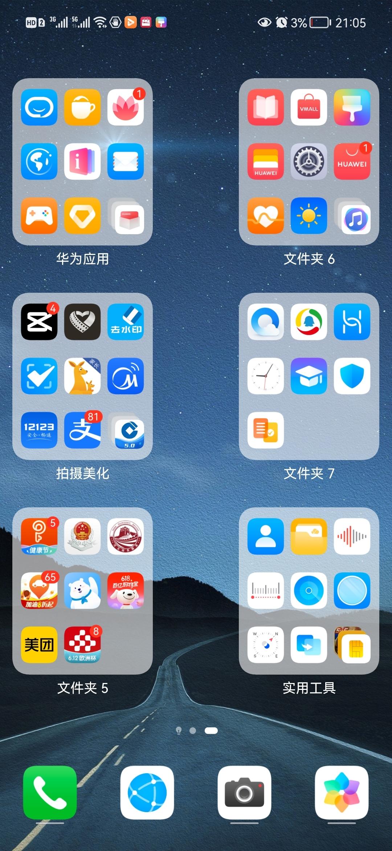 Screenshot_20210618_210532_com.huawei.android.launcher.jpg