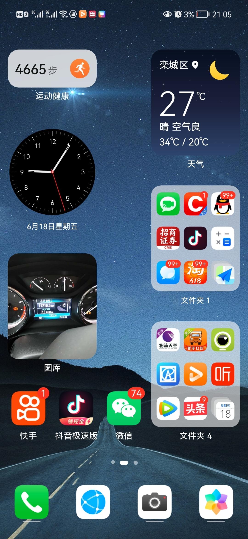 Screenshot_20210618_210527_com.huawei.android.launcher.jpg