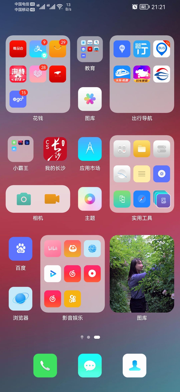 Screenshot_20210618_212142_com.huawei.android.launcher.jpg