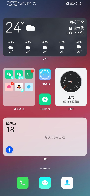 Screenshot_20210618_212138_com.huawei.android.launcher.jpg