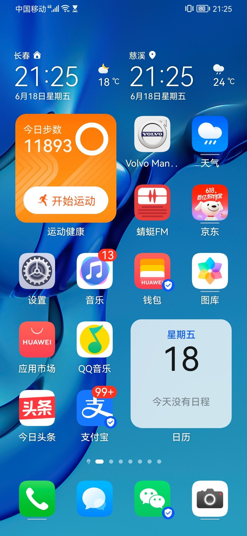 Screenshot_20210618_212546_com.huawei.android.launcher.jpg