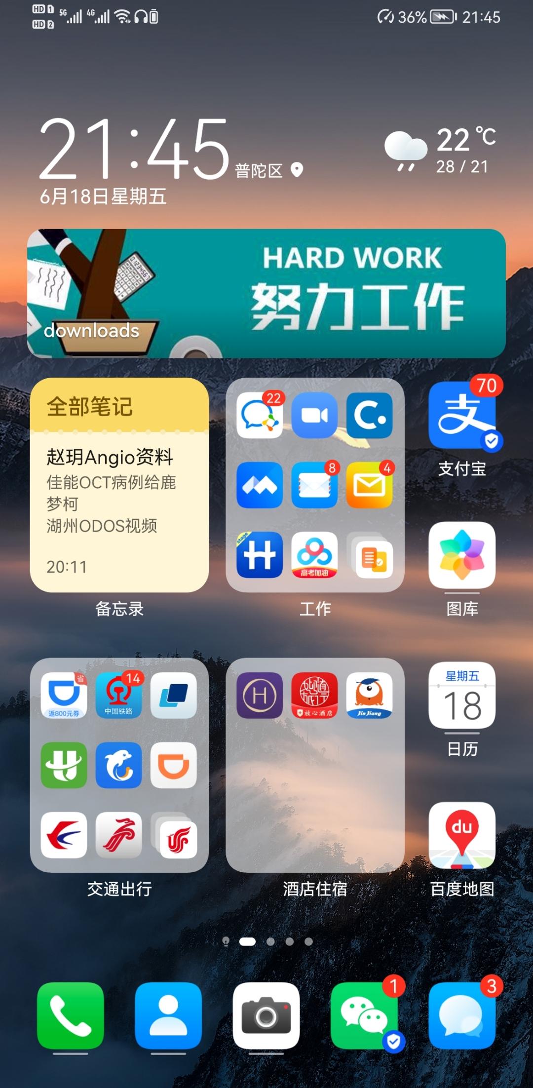 Screenshot_20210618_214533_com.huawei.android.launcher.jpg