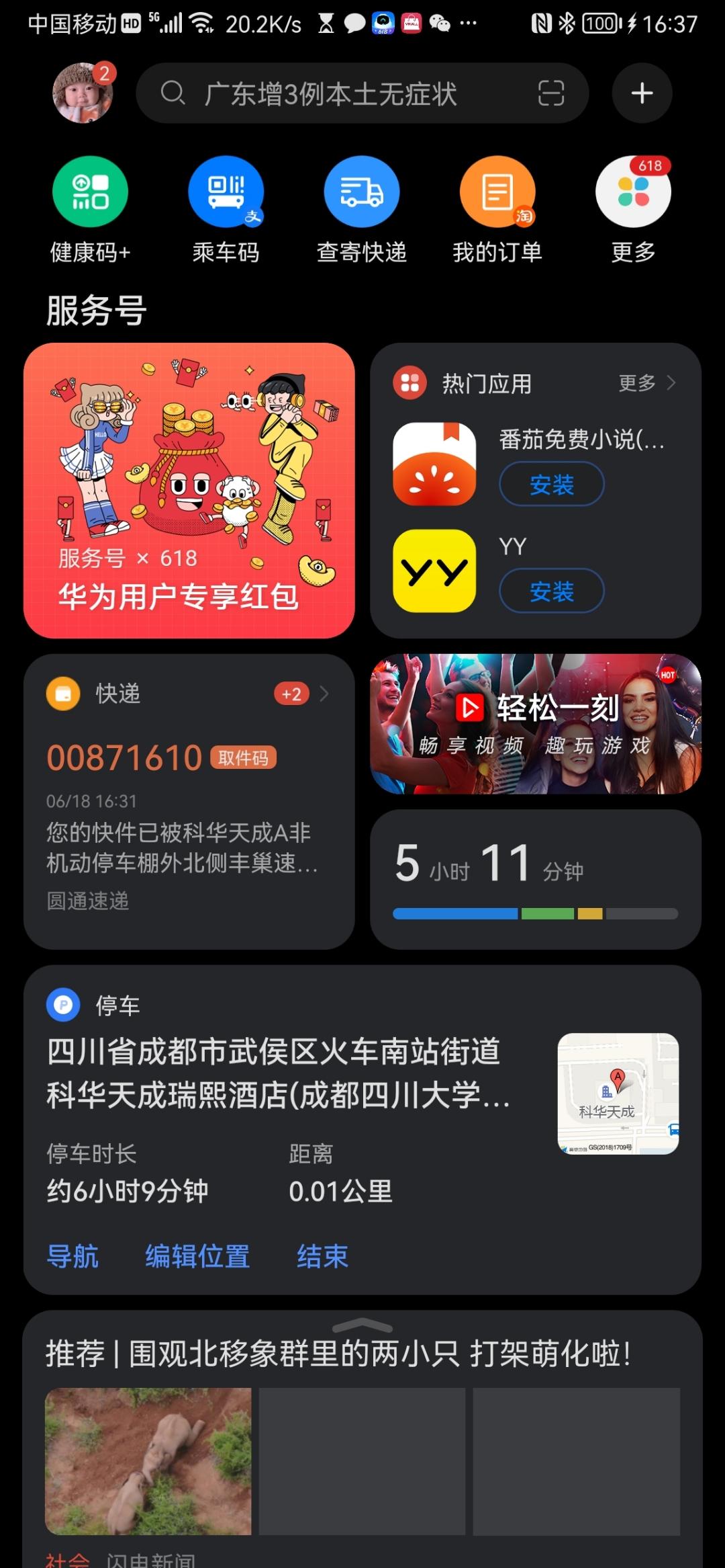 Screenshot_20210618_163724_com.huawei.android.launcher.jpg