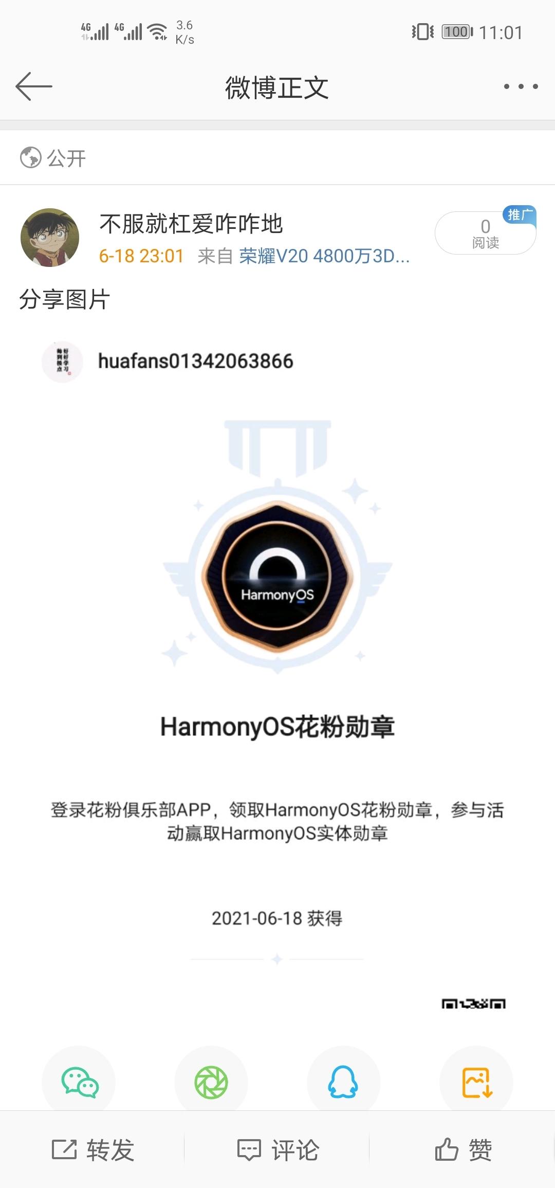 Screenshot_20210618_230114_com.sina.weibo.jpg