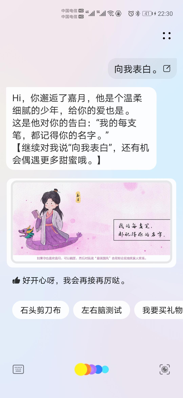 Screenshot_20210615_223011_com.huawei.vassistant.jpg
