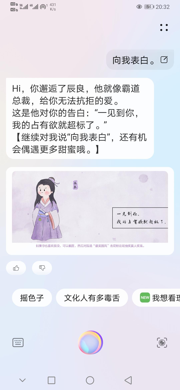 Screenshot_20210618_203211_com.huawei.vassistant.jpg