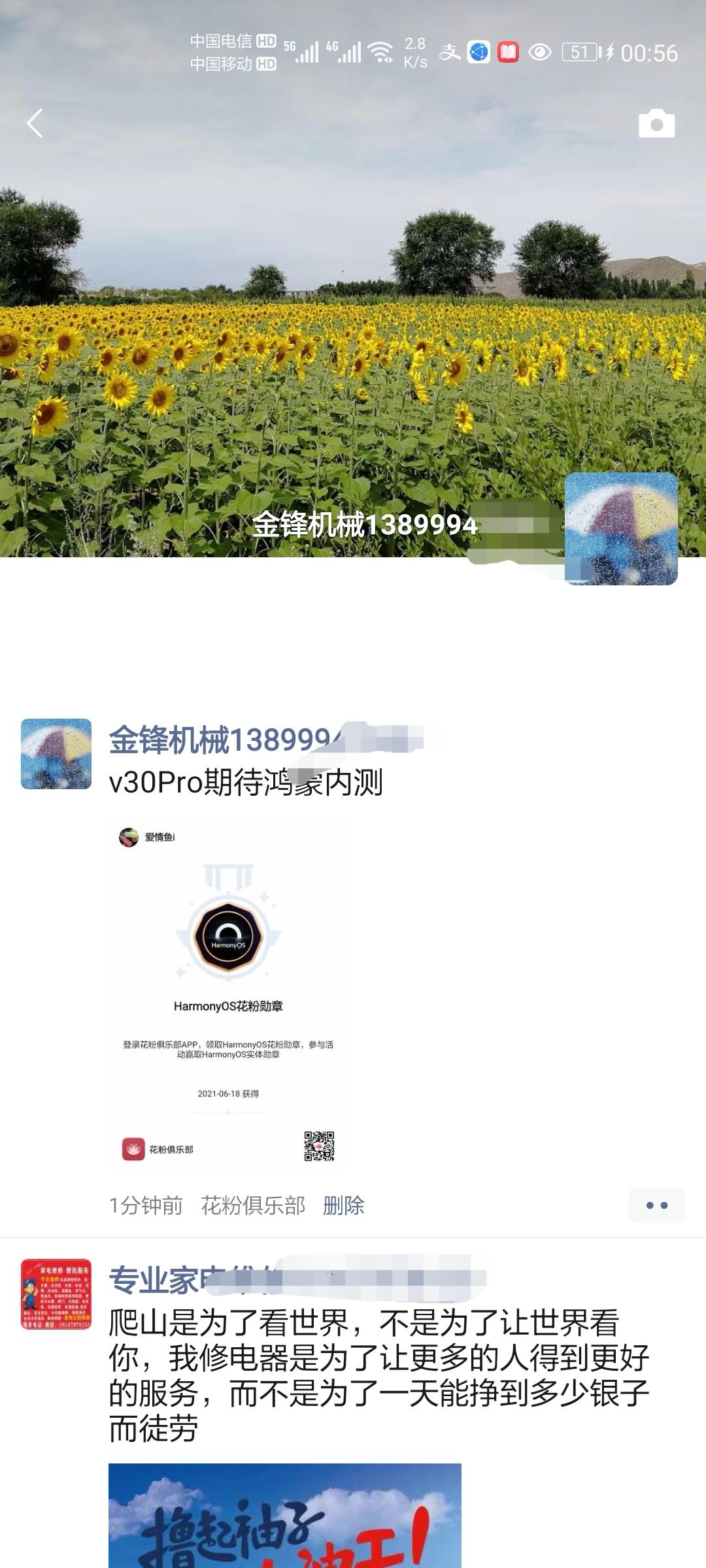 Screenshot_20210619_005607_com.tencent.mm_edit_744908917135293.jpg
