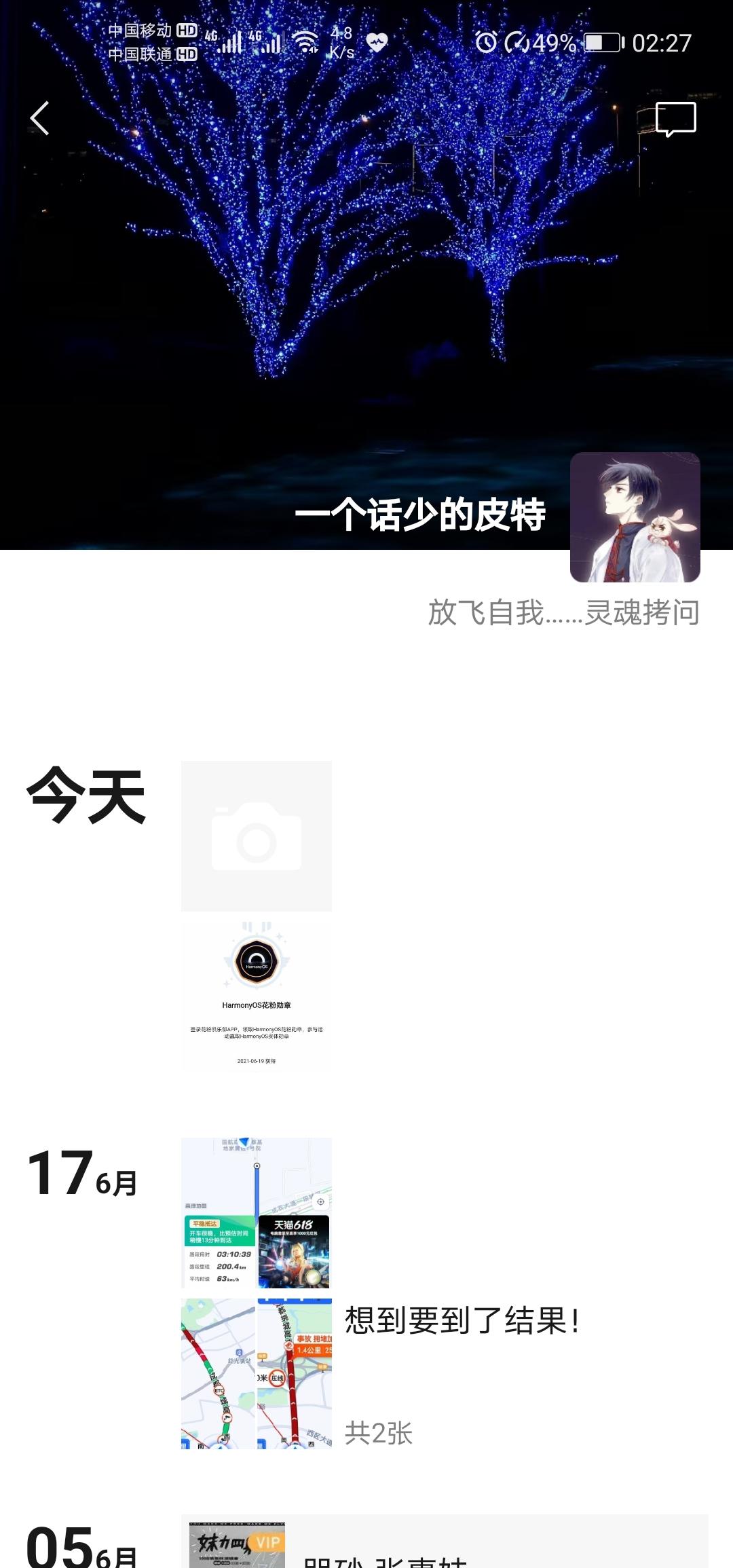 Screenshot_20210619_022712_com.tencent.mm.jpg