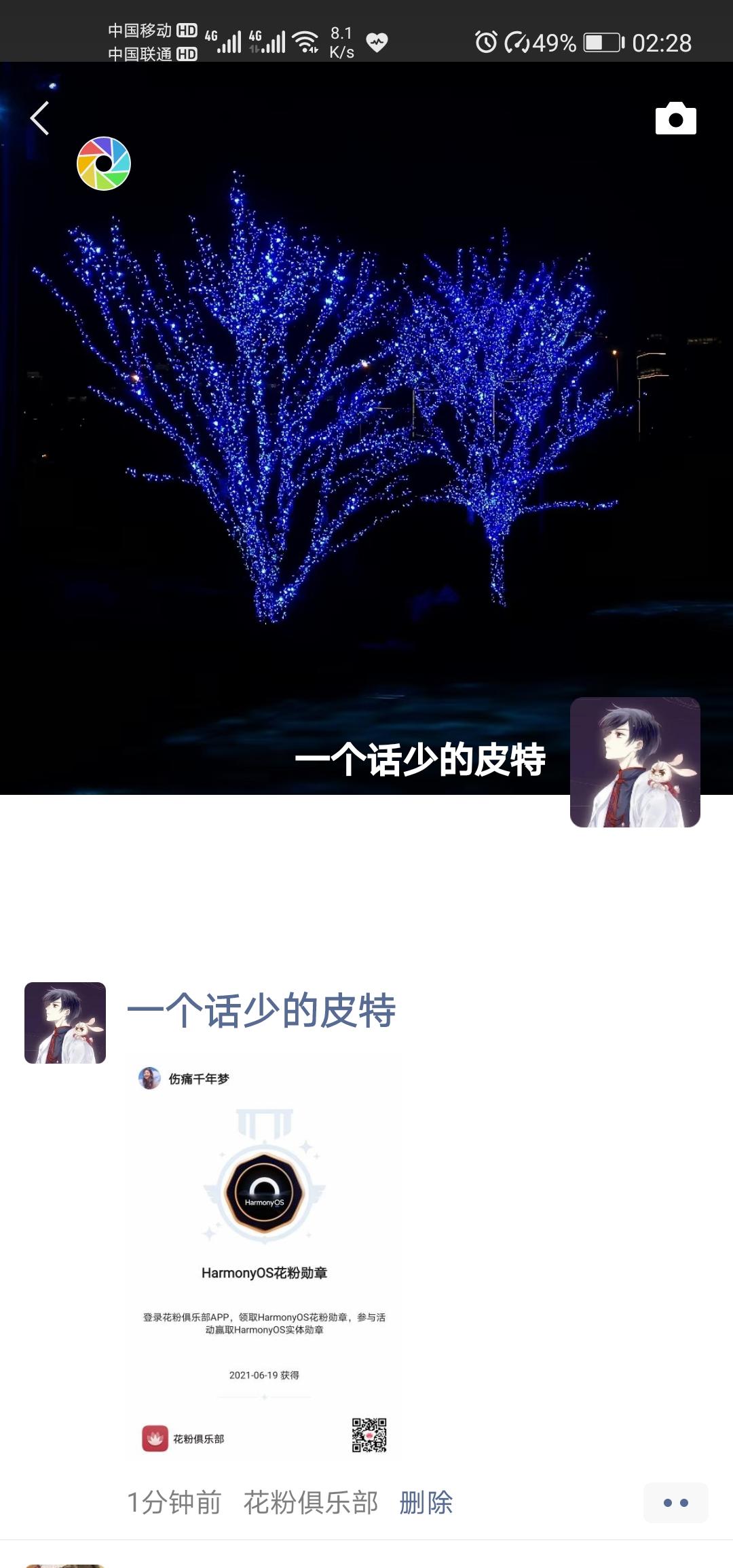 Screenshot_20210619_022804_com.tencent.mm.jpg