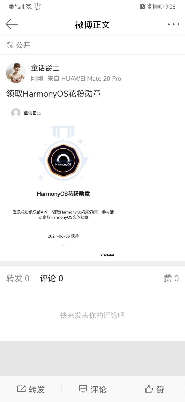 Screenshot_20210619_090837_com.sina.weibo.hmos.jpg