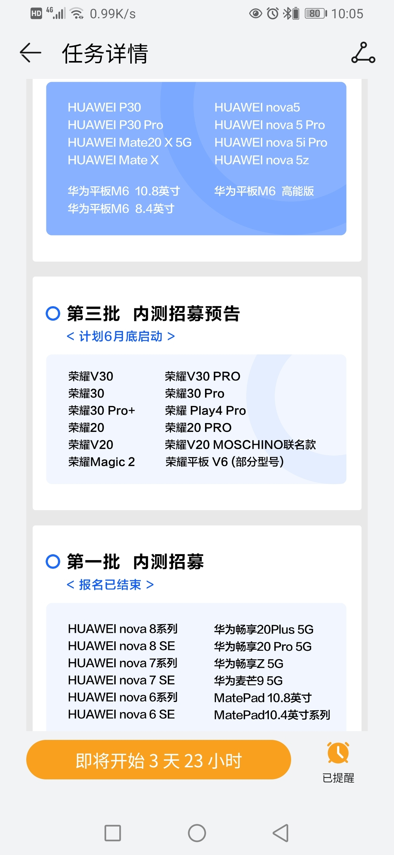 Screenshot_20210619_100536_com.huawei.mycenter.jpg