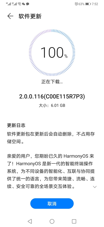 Screenshot_20210619_195228_com.huawei.android.hwouc.jpg