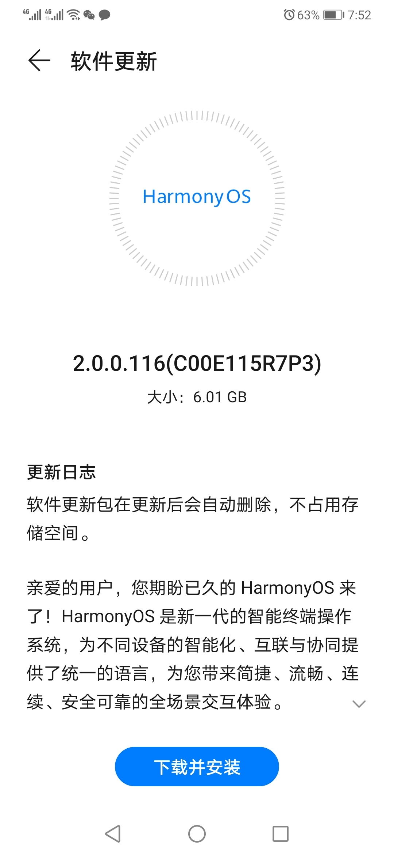 Screenshot_20210619_195224_com.huawei.android.hwouc.jpg