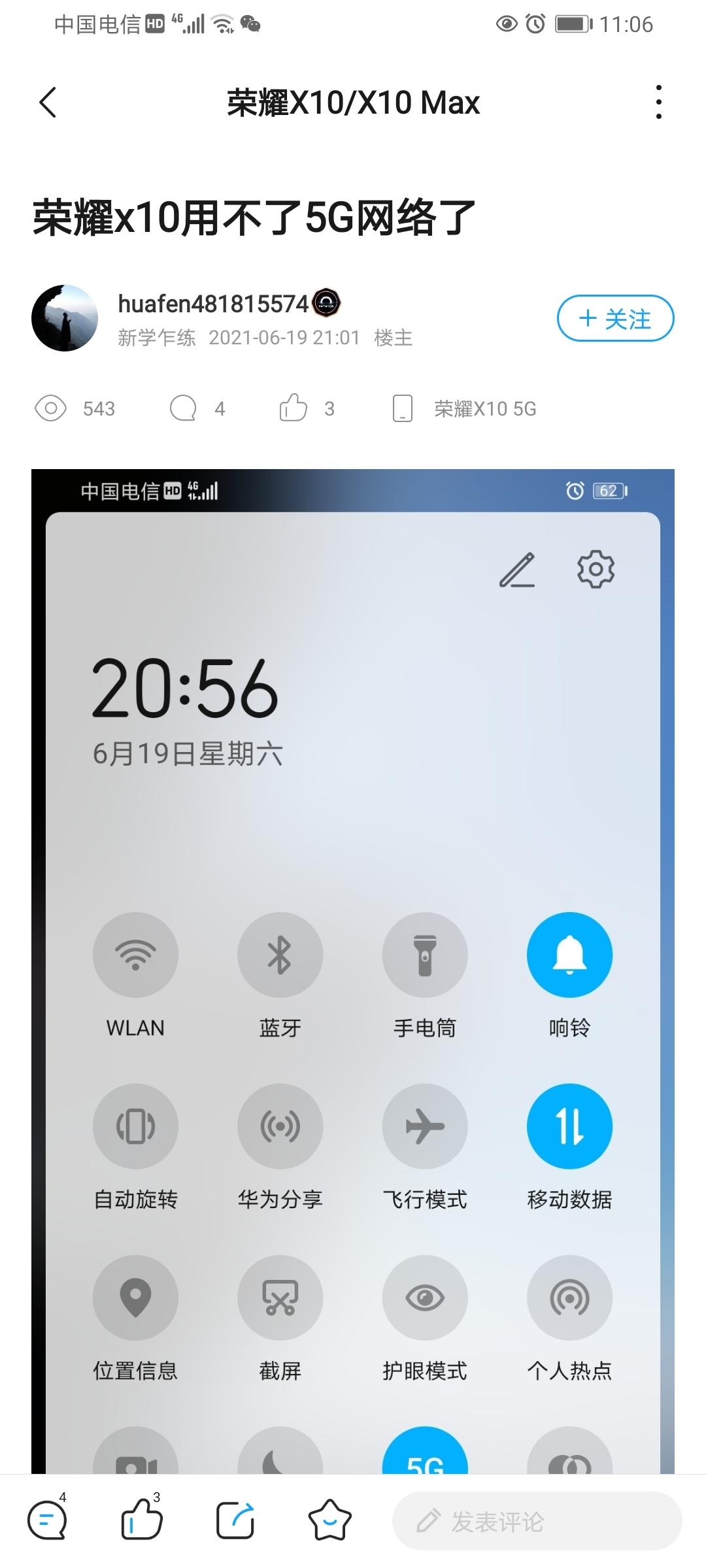 Screenshot_20210620_110650_com.huawei.fans.jpg
