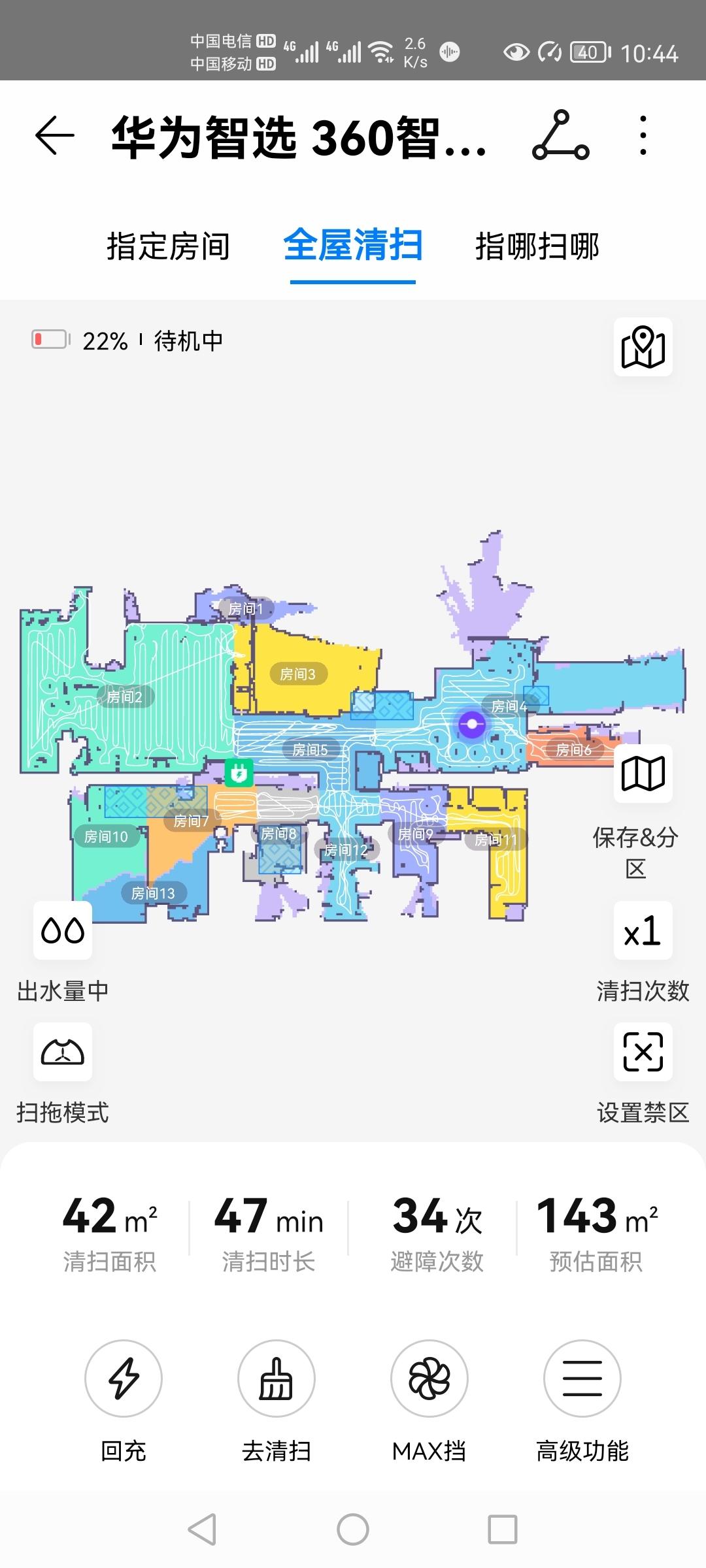 Screenshot_20210621_104438_com.huawei.smarthome.jpg